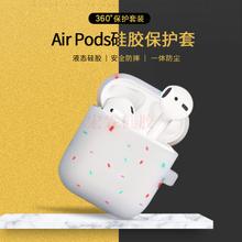 airpods矽膠套 新款彩条苹果蓝牙耳机套