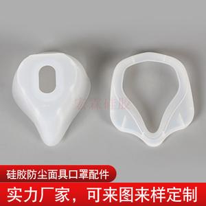 硅膠面罩 硅膠呼吸面罩 醫用硅膠制品廠家