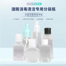医用酒精分装瓶,消毒液分装瓶塑料瓶 洗手液塑料瓶分装瓶