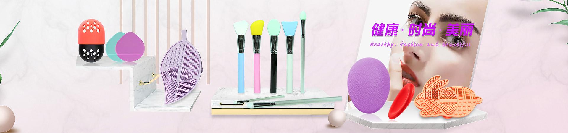 硅胶化妆工具