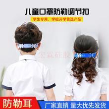 口罩調節帶 硅胶口罩调节片 儿童口罩延长带