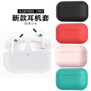 定制airpods pro硅胶耳机套
