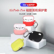 airpods 3硅膠保護套源頭廠家,定制airpods pro硅膠耳機套