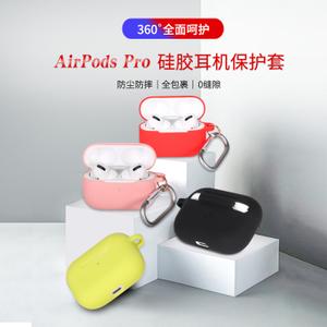 airpods 3硅胶保护套源头厂家,定制airpods pro硅胶耳机套