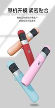 跨境新款彩色悦刻保护套 第5代悦刻防尘保护套 2021潮流悦刻矽膠保護套