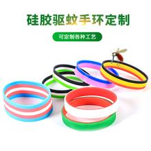 東莞硅膠手環定制生產廠家 驅蚊手環批發