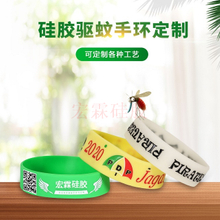 东莞厂家定制矽膠驅蚊手環,多样式矽膠手環定制