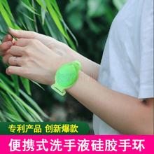 新款產品硅膠洗手液手環,硅膠分裝手環定制生產廠家